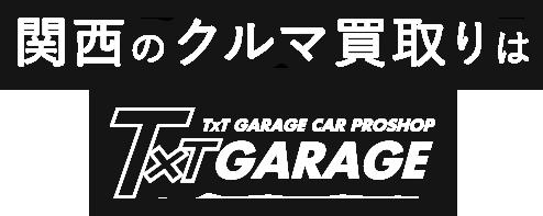 関西のクルマ買取りはTxT GARAGE CAR PROSHOP
